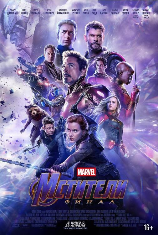 Avengers: Endgame: Russo Brothers REVEAL which actor has read the full script of the MCU film.