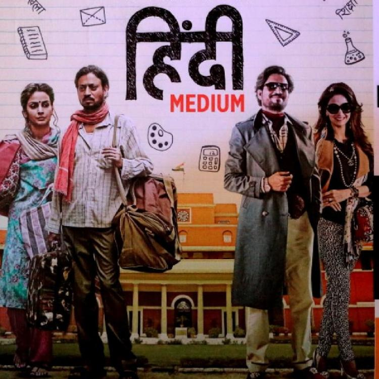 Irrfan Khan starrer Hindi Medium 2 to have a new title? Find out
