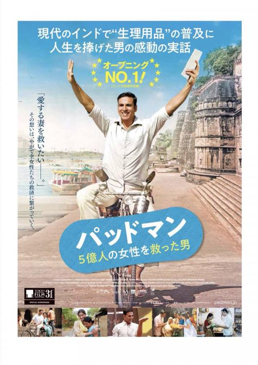 Photos,akshay kumar,Padman