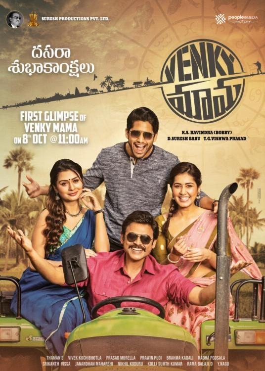 Venky Mama: The makers of Venkatesh, Naga Chaitanya starrer to share the FIRST GLIMPSE on Dussehra