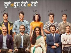 Shraddha Kapoor,Sushant Singh Rajput,Box Office,Chhichhore,Chhichhore box office collections