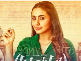 rani mukerji,Box Office,Hichki