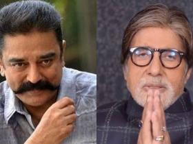 News,Big B,Kamal Haasan,YRKKH